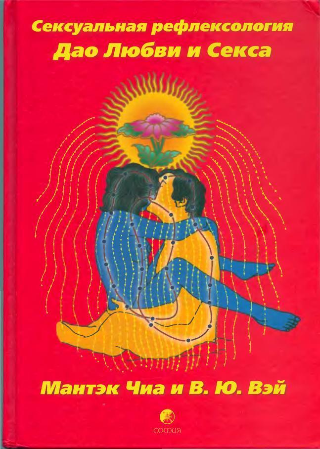 Книги по сексу djvu